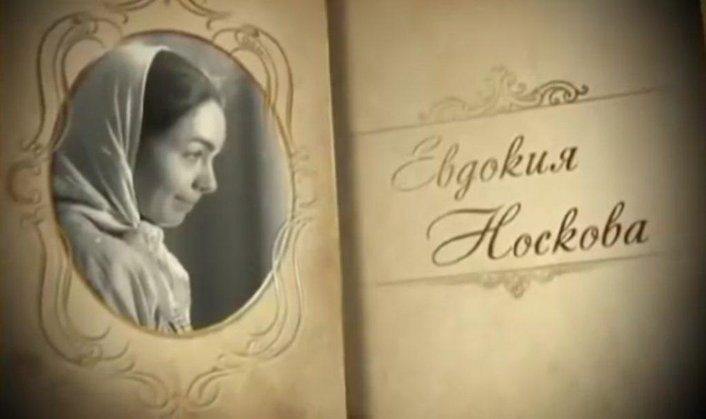 Евдокия Носкова