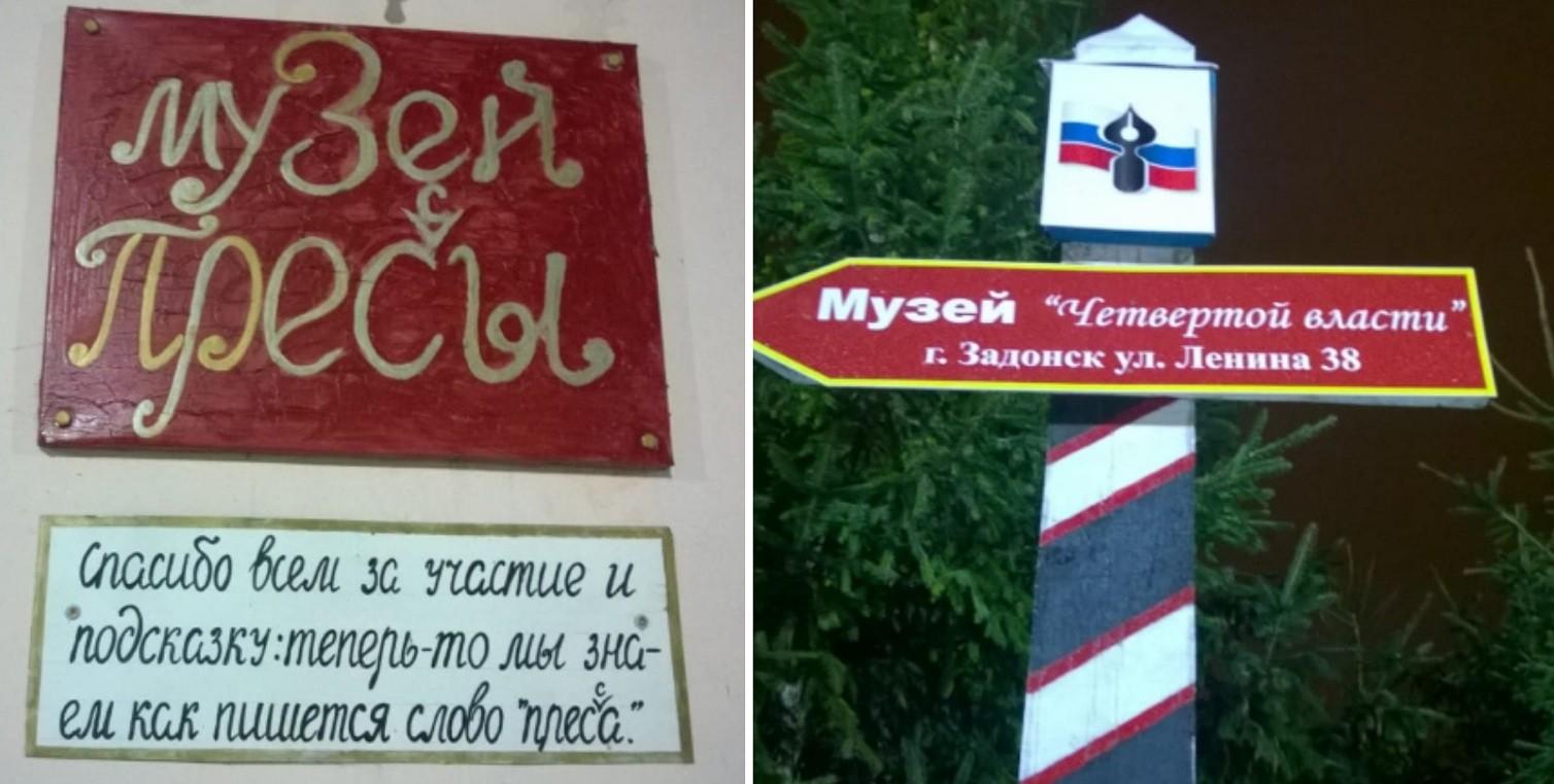 Задонск, музеи