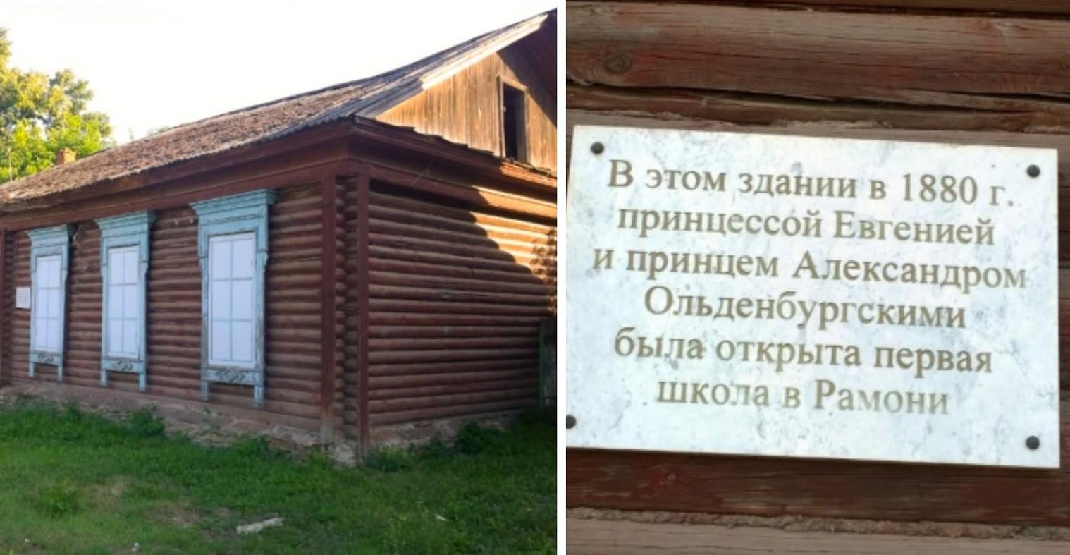 Рамонь, Воронежская область